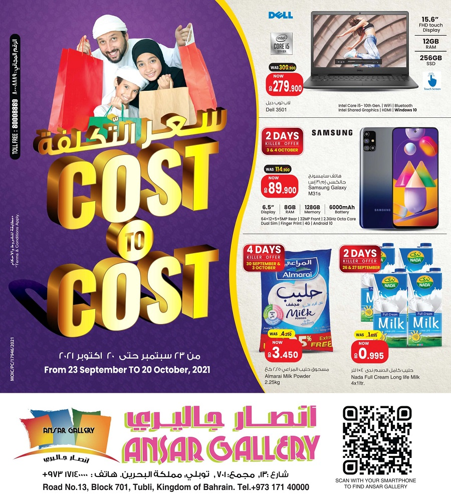 Ansar Gallery Cost to Cost Promotion Leaflet cover page